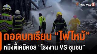 """ถอดบทเรียน """"ไฟไหม้"""" หมิงตี้เคมีคอล """"โรงงาน VS ชุมชน"""" : ห้องข่าวไทยพีบีเอส NEWSROOM (11 ก.ค. 64)"""