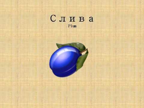 Learn Bulgarian: Fruit (Плодове)