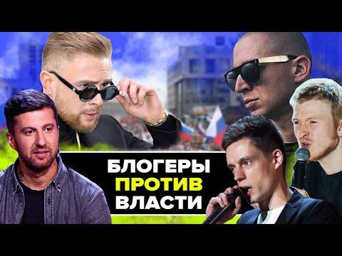ДУДЬ ВО ГЛАВЕ ПРОТЕСТОВ // КРИД СЛИЛСЯ