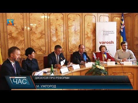 Дискусія про реформи