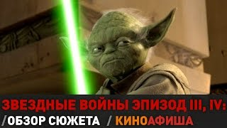 Звездные войны: Эпизод  III, IV – Краткий обзор сюжета / Киноафиша инфо