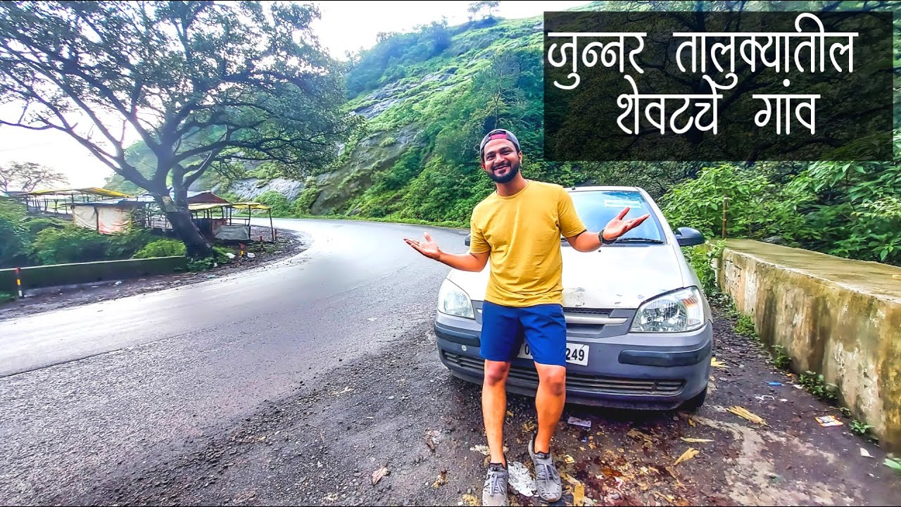 दाजींसोबत केली पावसाळी सहल | माळशेज | आळेफाटा | जुन्नर | Malshej Ghat | Junnar | Story on Wheels