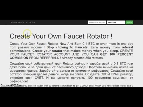 Биткоины на автомате Create Bitcoin Rotator