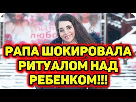 ДОМ 2 НОВОСТИ раньше эфира! (28.03.2018) 28 марта 2018.