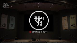 찬양교회 | 9월 13일 주일예배