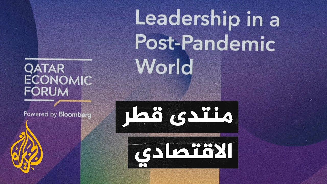 انطلاق فعاليات منتدى قطر الاقتصادي عبر تقنية الاتصال المرئي  - نشر قبل 4 ساعة