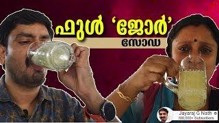 How To Make Fuljar Soda at Home | FULJAR SODA |fuljarsoda | ഫുൾ ജാർ സോഡാ | Dum Soda