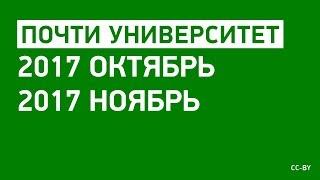 «Почти Университет» — 2017 октябрь+ноябрь