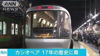 北海道新幹線の開業に伴って廃止される寝台特急「カシオペア」の最終列...