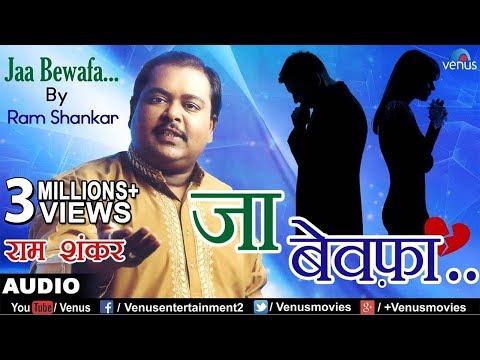 प्रेमिका की बेवफाई | जा बेवफा | Jaa Bewafa | Ram Shankar | Best Sad Song 2017