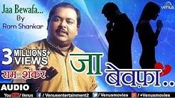 प्रेमिका की बेवफाई   जा बेवफा   Jaa Bewafa   Ram Shankar   Best Sad Song 2017