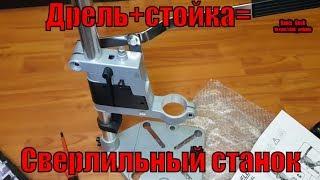 Сверлильный станок из дрели - штатив под дрель - обзор и тесты