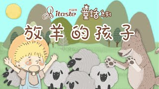 itaste小品味【放羊的孩子】童話故事壁貼 | 伊索寓言故事
