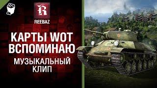 Карты WoT вспоминаю... - Музыкальный клип от REEBAZ [World of Tanks]