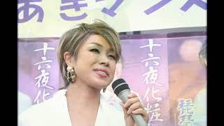 山本あき - 十六夜化粧