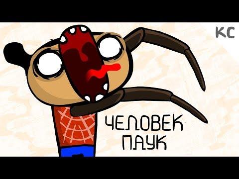 КС - Человек-Паук: Вдали от дома анти тизер-трейлер(анимация)мультик