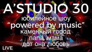 A'Studio 30 live – Vol.2 Каменный город | Папа, мама | Вот она любовь | Часть 2