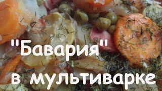 Сосиски с овощами по-баварски | Экономные рецепты #Frugal Foods  #Sausages with vegetables
