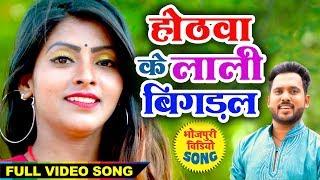 #ROMANTIC SONG BHOJPURI होठवा के लाली बिगड़ल Rahul Shah 2019 New Song