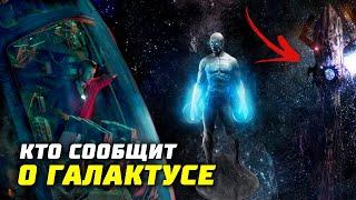 Мстители 4 Финал - Кто сообщит о Галактусе   Вестники   Серебряный Серфер   Теории Марвел   Трейлер