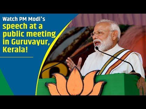 PM Modi addresses a public meeting at Guruvayur, Kerala