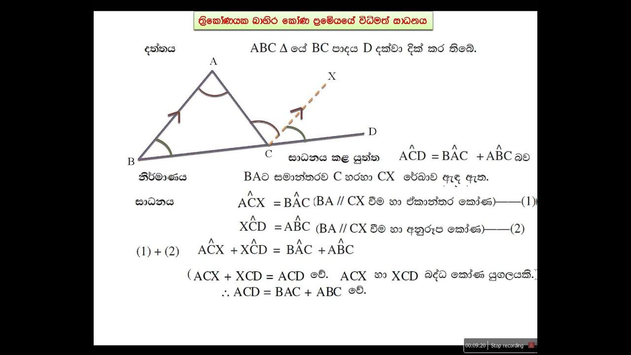 mathematics lessons in sinhala part 01