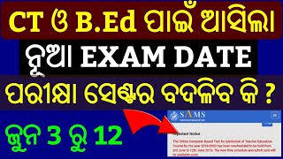 will-ct-amp-b-ed-exam-center-be-changed-ct-amp-b-ed-new-exam-date-2019-