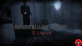 Паранормальные явления 2 серия // Ужасы 2018 // Смотреть HD // Изгнание!