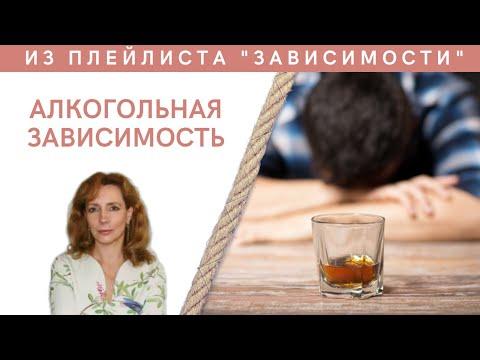 Лечение алкоголизма. Почему алкоголик не может остановиться?