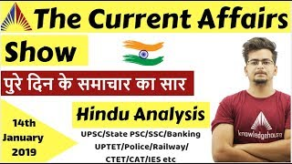 7:30 AM - The Hindu News & Current Affairs Analysis 14 January 2019 By Manvendra Sir - UPSC/SSC etc