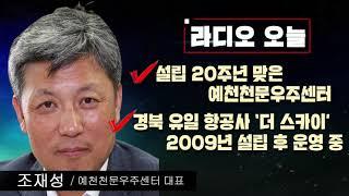 [강지혜의 라디오오늘] - 예천천문우주센터 조재성 대표