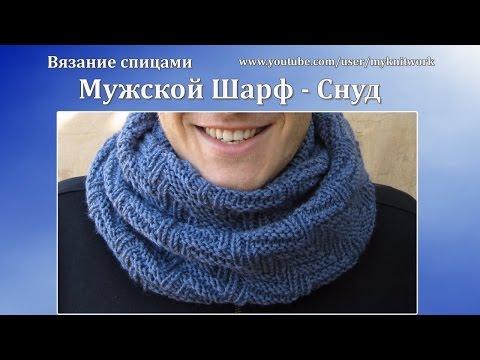 Вязание спицами. Мужской шарф - снуд.