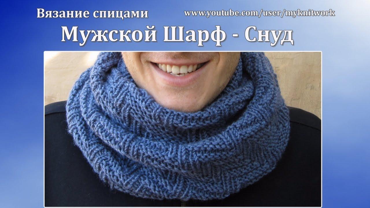 Вязание спицами. Мужской шарф - снуд. - YouTube