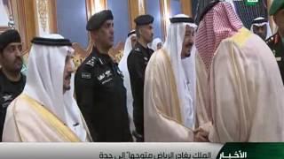 خادم الحرمين الشريفين يغادر الرياض متوجهاً الى جدة