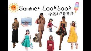【颠颠】夏季穿搭分享| 珍藏的七套穿搭| summer lookbook| 小众包包推荐| 淘宝| UO | ASOS| SHEIN| BELLENISTA
