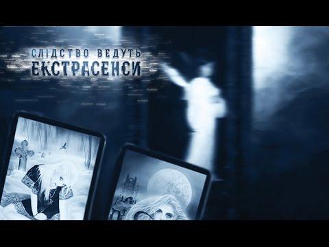 Призрак в центре столицы - Следствие ведут экстрасенсы - Выпуск 224 - 28.04.15