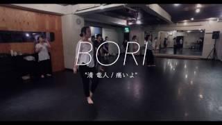Dancer, Choreographer: BORI BORI 's Profile and lesson info : http:...