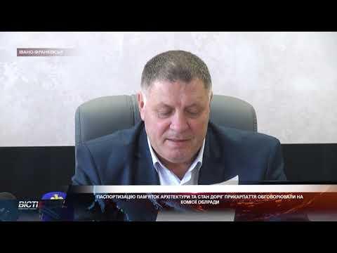 Паспортизацію пам'яток архітектури та стан доріг Прикарпаття обговорювали на комісії облради