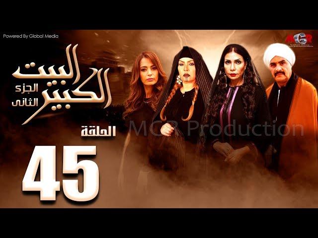 مسلسل البيت الكبير الجزء الثاني الحلقة |45| Al-Beet Al-Kebeer Part 2 Episode