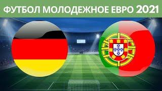 Футбол Германия Португалия Молодежное евро 2021 по футболу финал