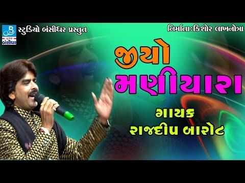 Rajdeep Barot New Video 2018 - JIYO MANIYARA - Simar Live Dayro Programme - 1