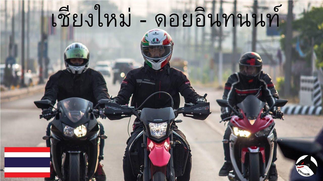 Fish Rider:ทริปดอยอินทนนท์