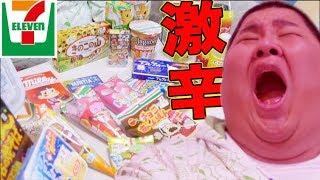 【祝】 セブン2万店記念の商品あるやつ全部買ったらやべえ商品が入ってた!!!