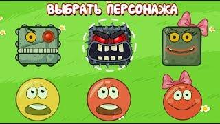 НОВЫЕ ПЕРСОНАЖИ ! ИГРАЕМ ЗА БОССА в игре красный шарик  про New Red Ball 4 от Спуди !