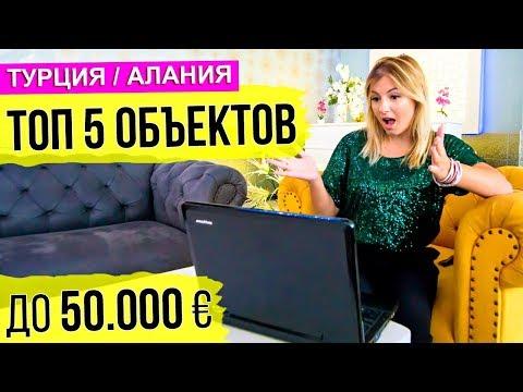 Недвижимость в Турции. Топ 5 объектов до 50 000 евро.Купить квартиру в Турции. Квартиры в Алании.