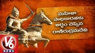 Brief History Of Rani Rudrama Devi || Kakatiya Dynasty || V6 News