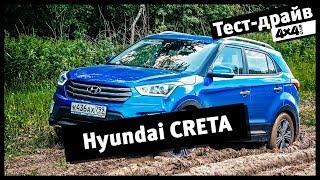 Hyundai Creta. Пределы проходимости