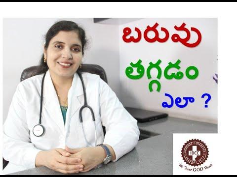 బరువు తగ్గడం ఎలా ?   How to lose weight in telugu weight loss food in telugu IDCC – 6303372596