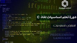 دورة تعلم اساسيات لغة C | أنواع المتغيرات - Char ( 7 )