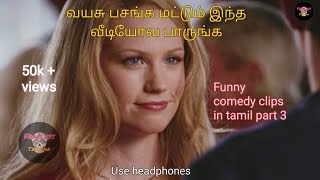 American pie part 3 fun comedy clips(Re-upload)|Don't watch with your parents|Tamil-Fearless tamilan